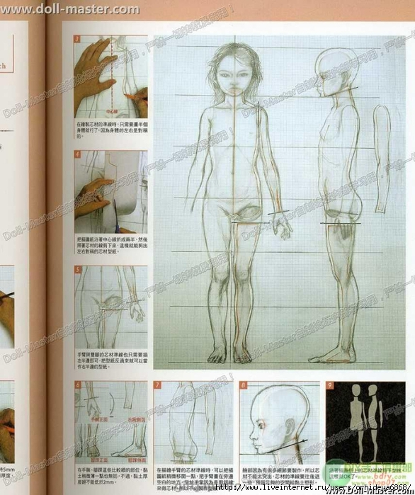 Doll-Master009 (586x700, 305Kb)