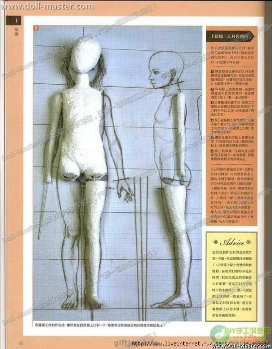 Doll-Master012 (546x700, 321Kb)