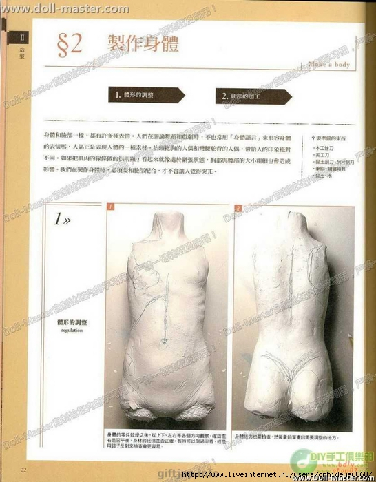 Doll-Master022 (546x700, 243Kb)