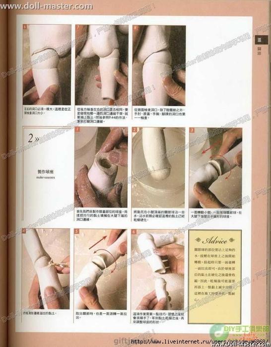 Doll-Master051 (546x700, 279Kb)