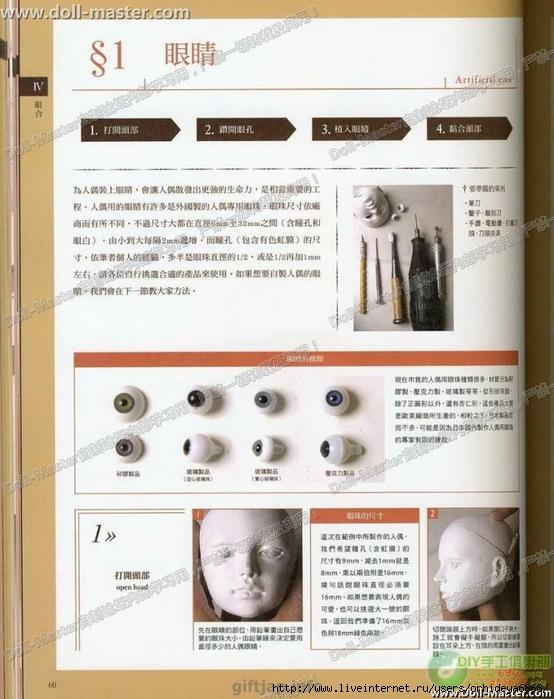 Doll-Master060 (554x700, 269Kb)