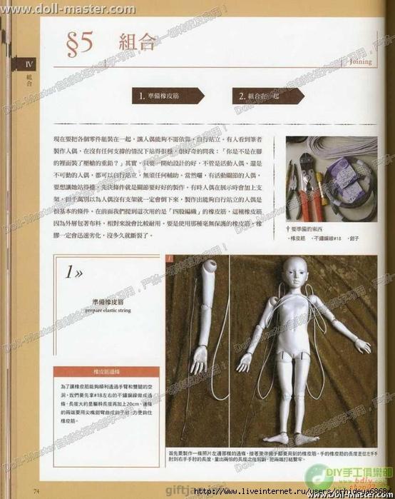 Doll-Master074 (554x700, 283Kb)