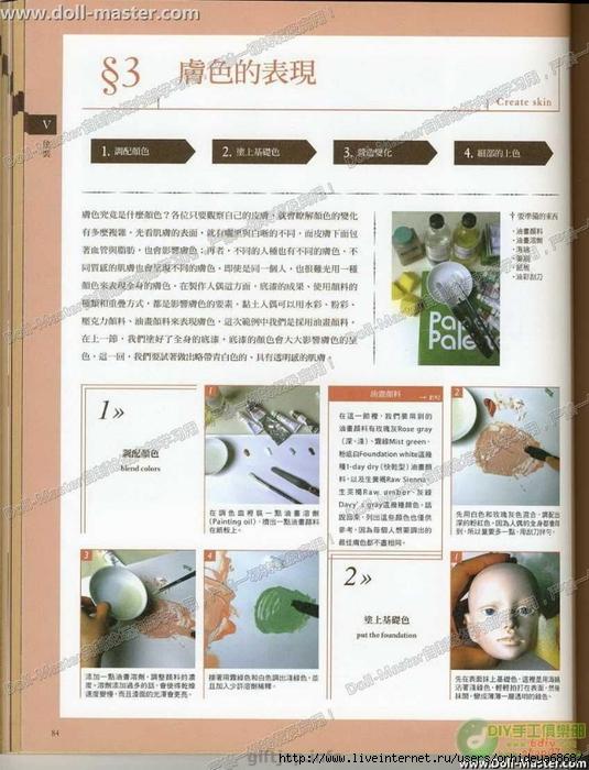 Doll-Master084 (535x700, 279Kb)