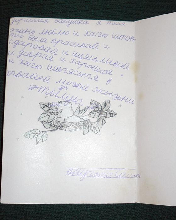 Как подписать открытку детям