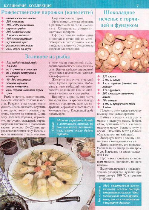 КулинариЯ. КоллекциЯ 2009'01_7 (499x700, 92Kb)