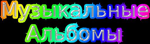 cooltext604215798 (513x153, 67Kb)