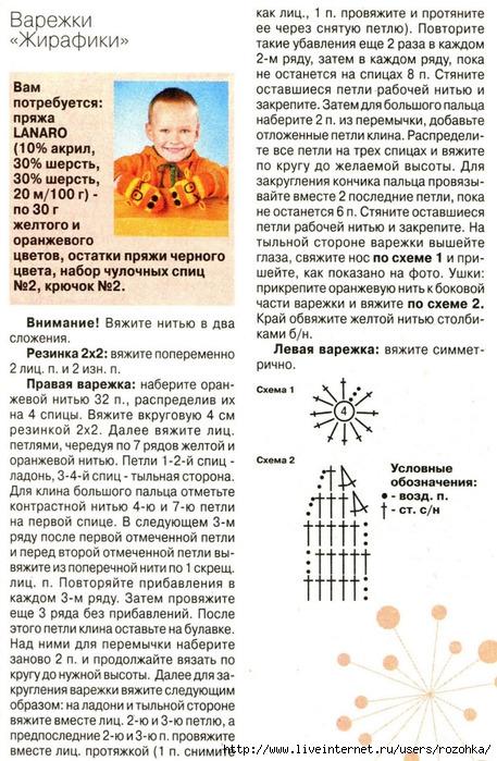 Вязание для детей двойные варежки 15