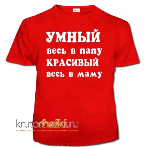 прикольные футболки для пап1 (500x500, 59Kb)