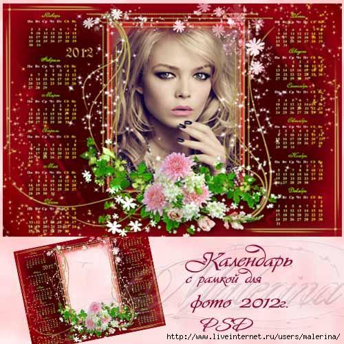 3720618_Cvetochnii_kalendar2012_ (500x500, 194Kb)