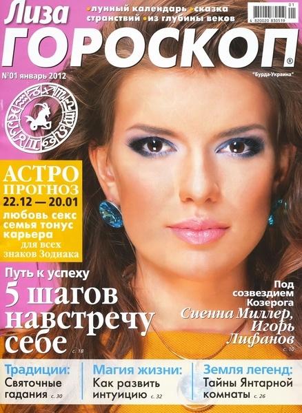 2920236_1323205562_LizaGoroskop1yanvar2012 (438x600, 141Kb)