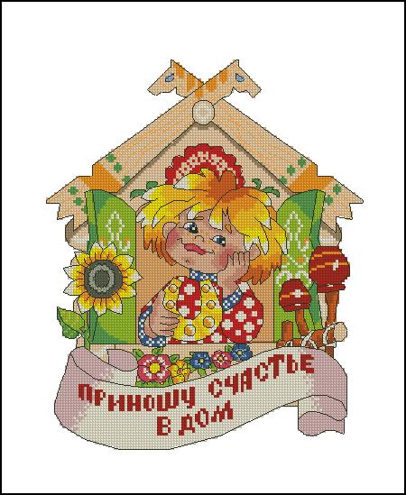 Описание: Схема для вышивки крестом - Оберег Счастье в дом в формате xsd. крестом.