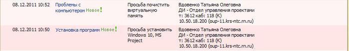 1323328430_zayavki (699x103, 12Kb)