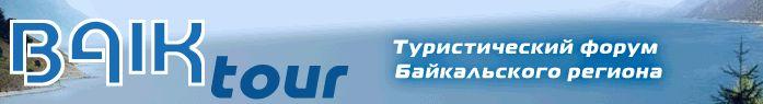 Туристический форум Байкальского региона/2741434_4141 (697x95, 14Kb)
