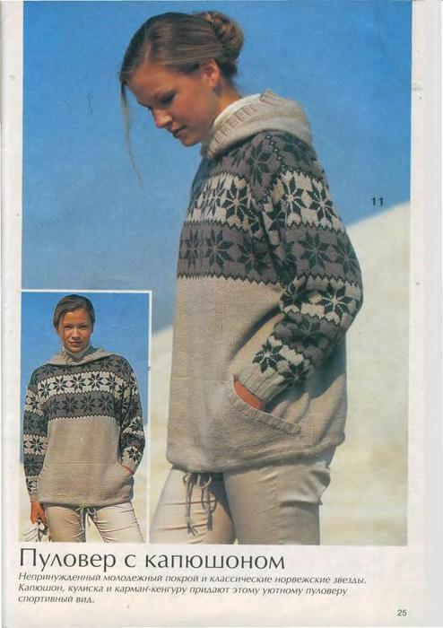 DIANA Маленькая 1999-11 Вязание_25 (494x700, 48Kb)