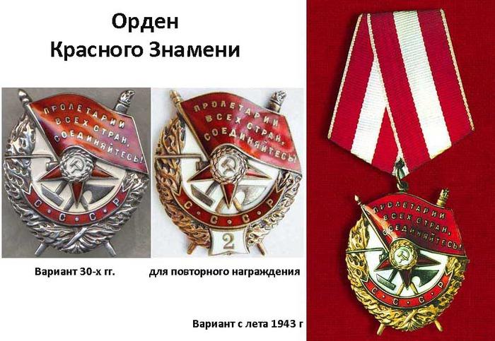 01 ордена красного знамени (700x483, 114Kb)