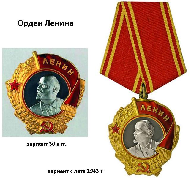 02 ордена ленина (643x600, 104Kb)