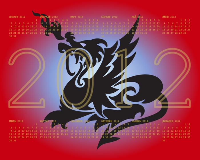 Дракон календарь 2012 (700x560, 287Kb)