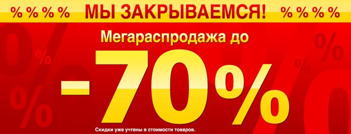 p1_kw38_abverkauf_70p_ukr (700x268, 65Kb)
