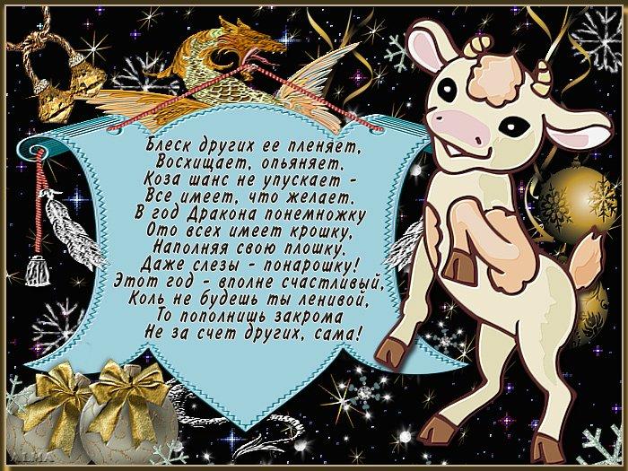 Скачать новогодние открытки 2017 год козы скачать
