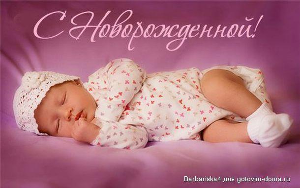Поздравление подружке с рождением племянницы 9