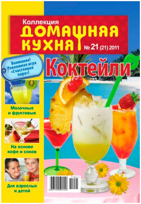 Коллекция Домашняя кухня_21_2011_Страница_01 (486x700, 437Kb)