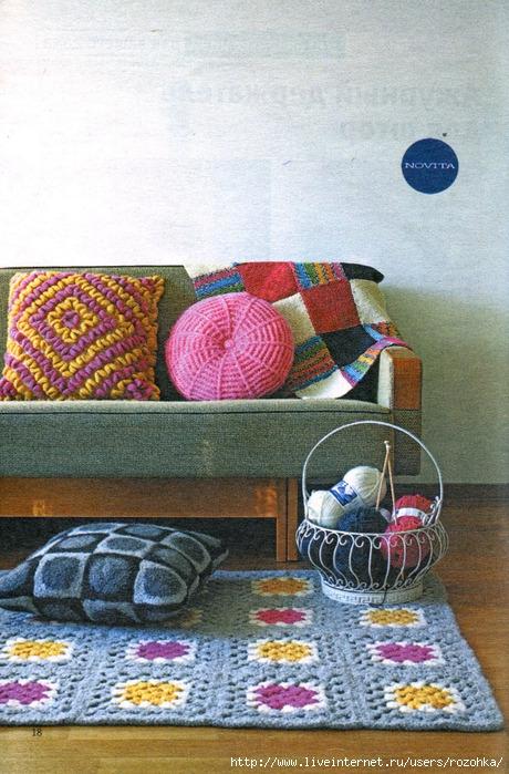 Вязание крючком для домашнего уюта коврики
