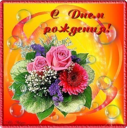 д.р76498049_s_drozhdeniya2 (420x421, 80Kb)