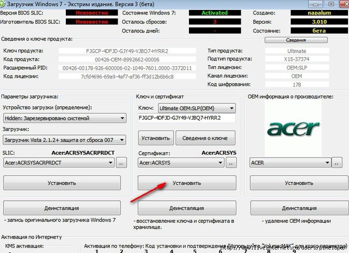 Как активировать активатор w7lxe Активация Win-7 - Мои файлы - Каталог.