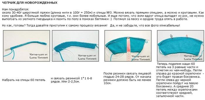 Вязание детских шапочек спицами для младенцев 73