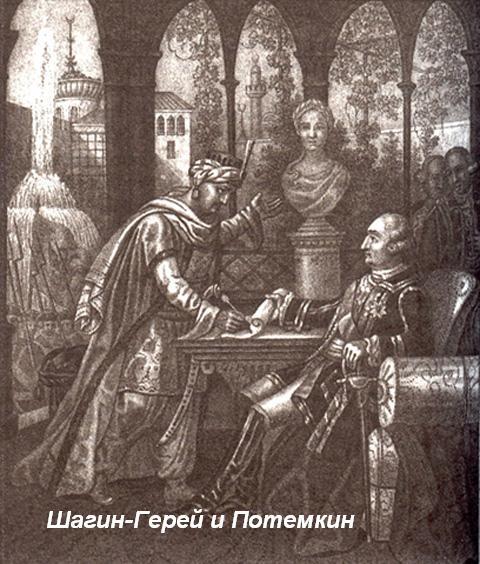шахин-гирей и потем (480x564, 63Kb)