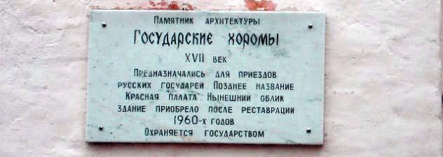 4498623_Krasnaya_palata (632x225, 43Kb)