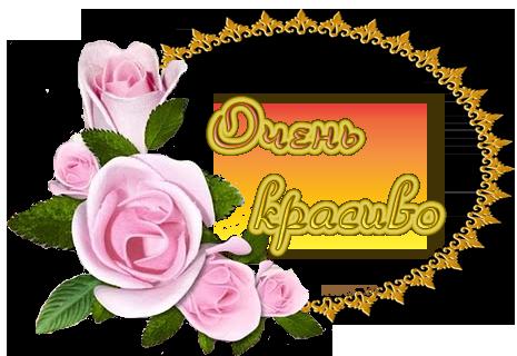 74480742_OCHEN_KRASIVO (465x320, 178Kb)