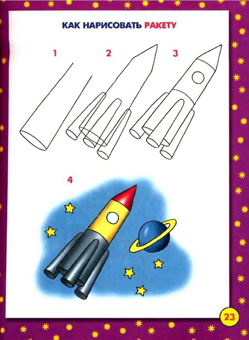 Школа рисования для малышей_24 (511x700, 194Kb)