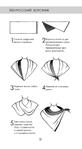 Превью шарфы0388 (385x700, 69Kb)
