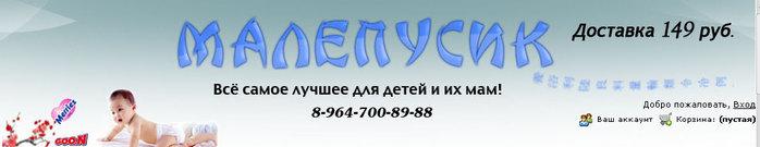 1207817_malepysik_1 (700x135, 23Kb)