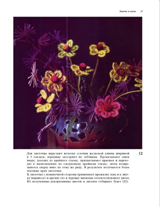Сетка крючком - схемы вязания сеток.  Понедельник, 13 Июня 2011 г. 13:06...