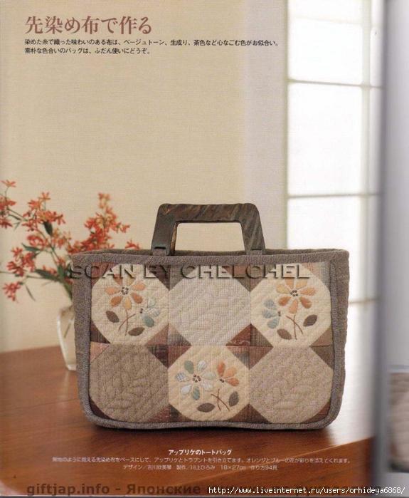 """Когда же у меня  """"руки дойдут.  Японский журнал со множеством сумок."""