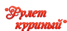 рулет1 (135x63, 9Kb)