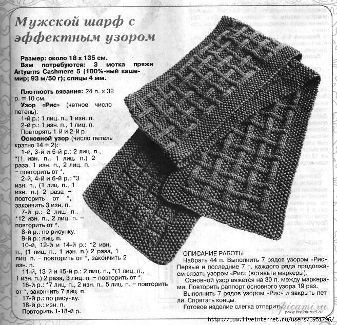 Мужской шарф схемы увлечения и