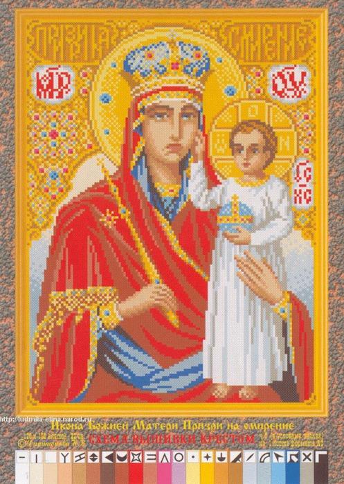 вышивка икона Божией Матери Призри на смирение, схема.