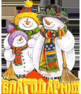 благодарю - снеговики (272x316, 166Kb)