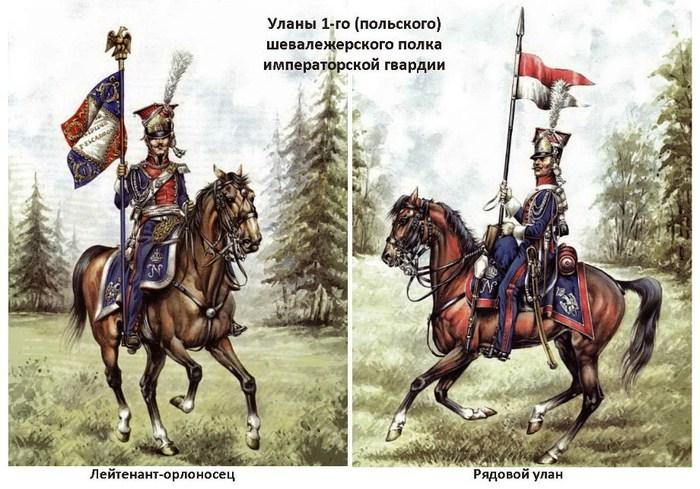 05 польские гвардейские уланы (700x489, 117Kb)