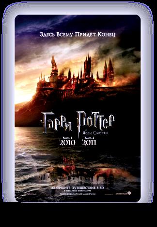 Гарри Поттер и Дары Смерти: часть 2 HQ (Free OnLine Video) /3996605_PODBIRAEM_CVETA11 (586x552, 353Kb)