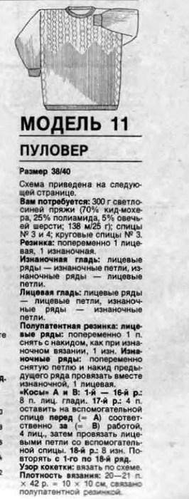 ине1 (266x700, 57Kb)