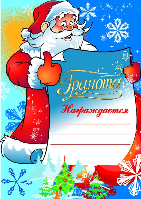 novogodnyaya_gramota (495x700, 501Kb)
