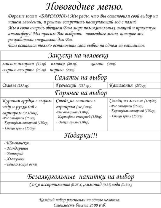 1324039980_menu (543x699, 105Kb)