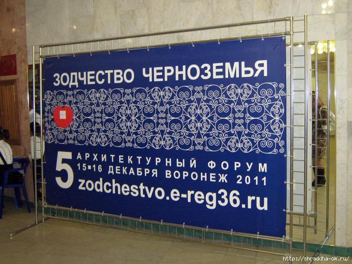 форум Зодчество Черноземья, Воронеж, 3 (700x525, 330Kb)