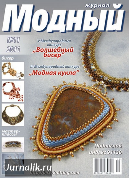 Скачать журнал Модный журнал.  Бисер 11 (ноябрь 2011).