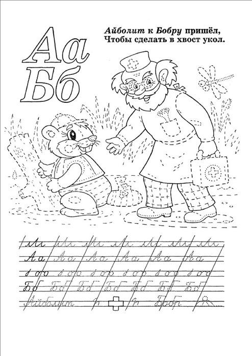 Раскраска алфавит в картинках прописи распечатать