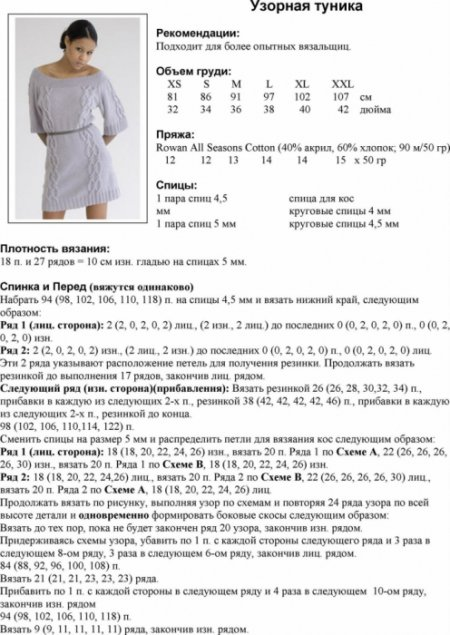 платье туника 5 (450x635, 71Kb)